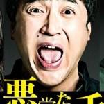 Akutotachi wa Senri o Hashiru