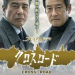 Cross Road 2