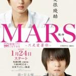 MARS – Tada, Kimi wo Aishiteru