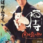 Neko Samurai 2: A Tropical Adventure