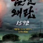 Three Kingdom Wars – Imjin War 1592
