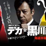 Detective Kurokawa Suzuki
