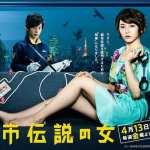 I Love Tokyo Legend – Kawaii Detective (Toshi Densetsu no Onna)
