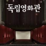 Indie Movie Theater