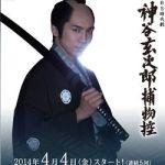Kamiya Genjiro Torimono Hikae