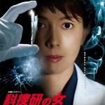 Kasouken no Onna Season 12