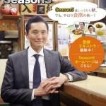 Kodoku no Gurume Season 5