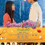 Mischievous Kiss The Movie: The Proposal