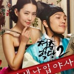 School of Youth 2: The Unofficial History of the Gisaeng Break-In