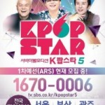 Survival Audition K-Pop Star Season 5