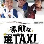 Sutekina Sen Taxi Special