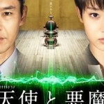 TENSHI TO AKUMA – Mikaiketsu Jiken Tokumei Koshouka