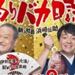 Tsuribaka nisshi Shinnyuu shain Hamasaki Densuke