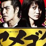 Yamegoku – I will Quit Yakuza
