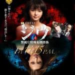 Jiu – Special Investigation Team (Keishichou Tokushuhan Sousakei)