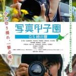 Shashin Koshien 0.5 Byo no Natsu