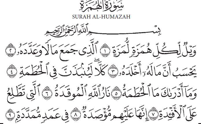 Surah al-Humazah yang dibaca ketika solat sunat tarawih