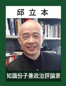 兩岸軟實力交匯的爆發力 ☆作者:邱立本 | 新大學政論專欄