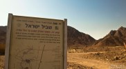Section's sign at Timna Park's gate