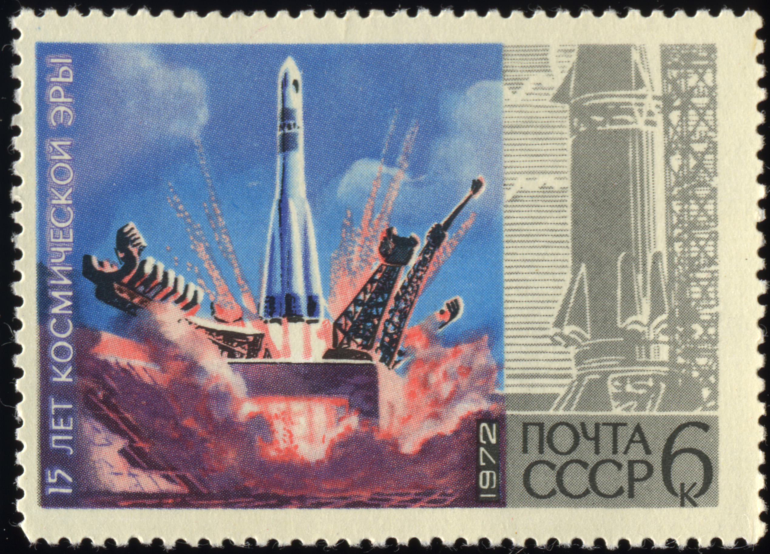 spaceSoviet_Union-1972-Stamp-0.06._15_Years_of_Space_Age._Rockets