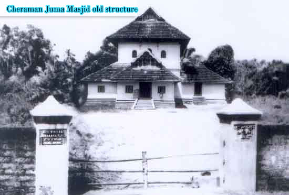 The Oldest Mosque in India – Built in 629 AD – The Islamic Blog
