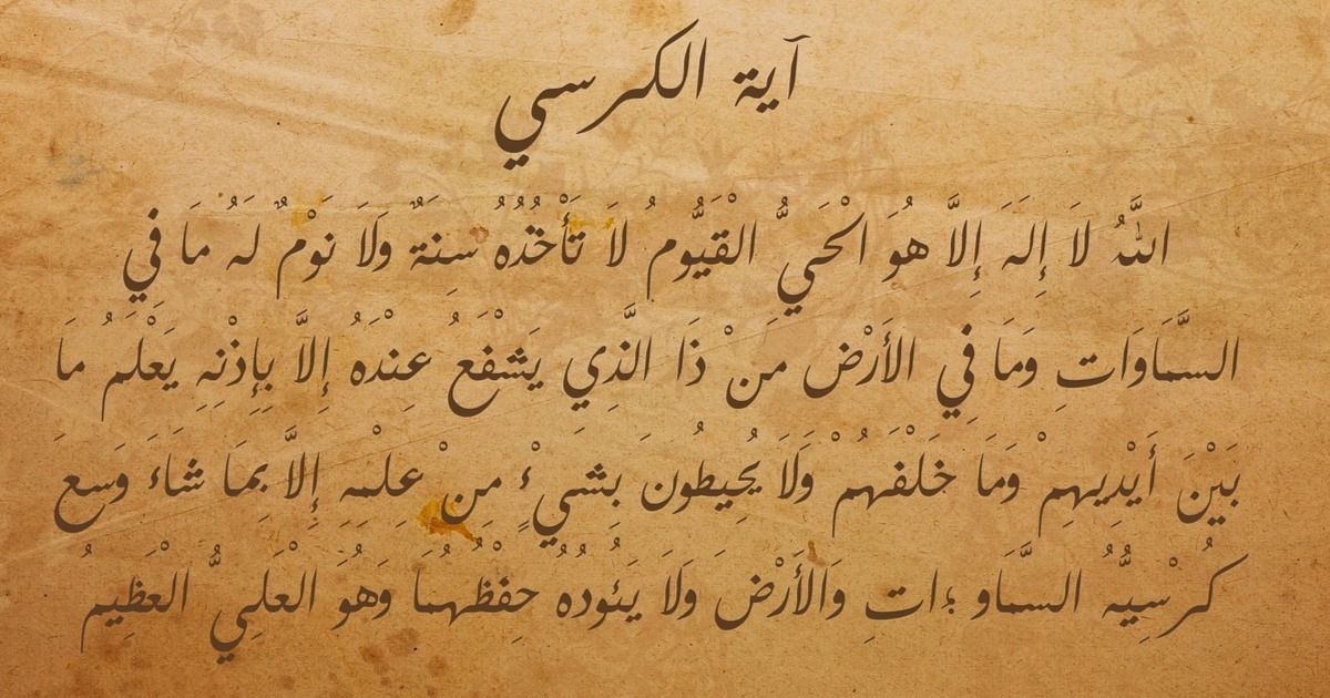 Benefits And Importance Of Reciting Ayat ul Kursi That You ...