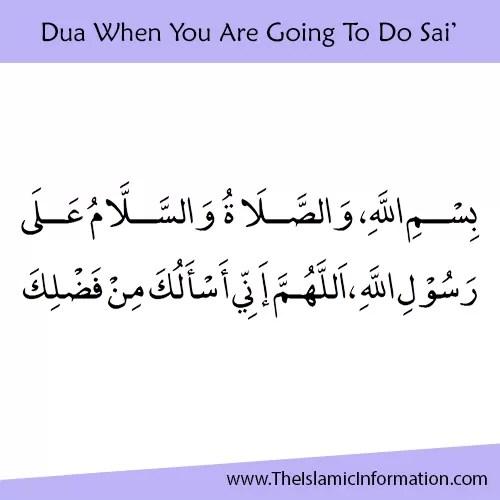 Dua When You Are Going To Do Sai