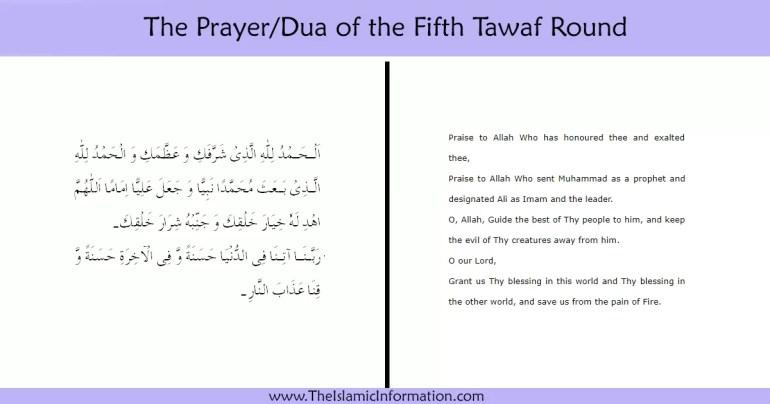 Dua of the Fifth Tawaf Round