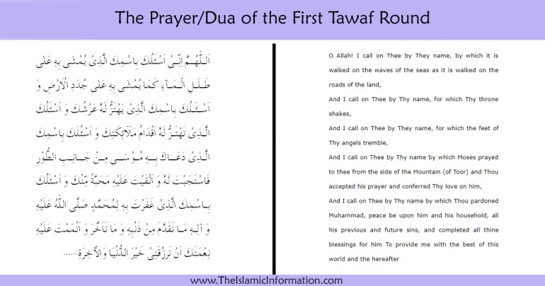 Dua of the First Tawaf Round