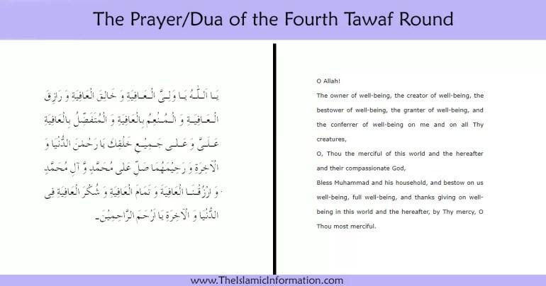 Dua of the Fourth Tawaf Round