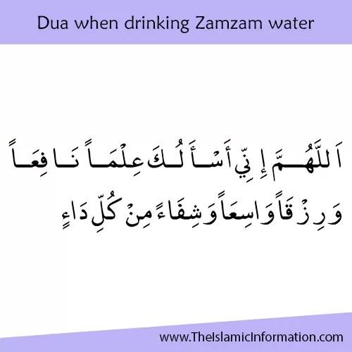 Dua when drinking Zamzam water