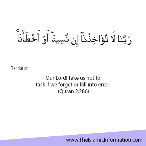 dua Asking For Forgiveness