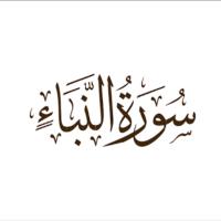 🎬 Surah An-naba