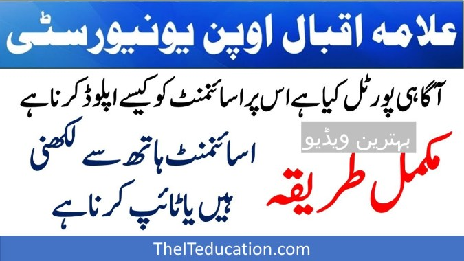 AIOU Assignment Submission Online AAghi