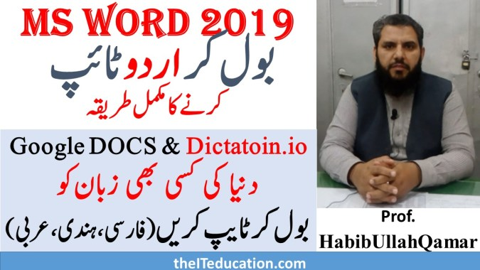 VOICE TO URDU TYPING TEXT google docs and dictation io