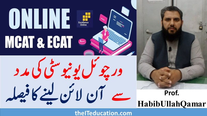online ecat mdcat decision in Virtual University
