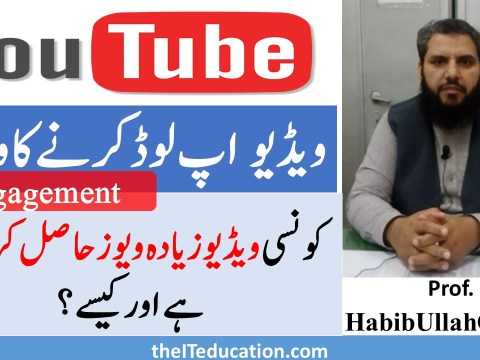 Best Time To Upload YouTube Videos Urdu