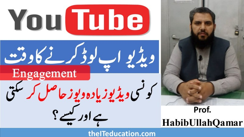 Best Time To Upload YouTube Videos Urdu