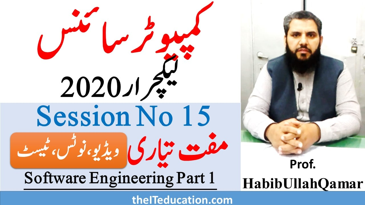 PPSC Lecturer Computer Science Test Preparation Session 15 – Software Engineering Part 1