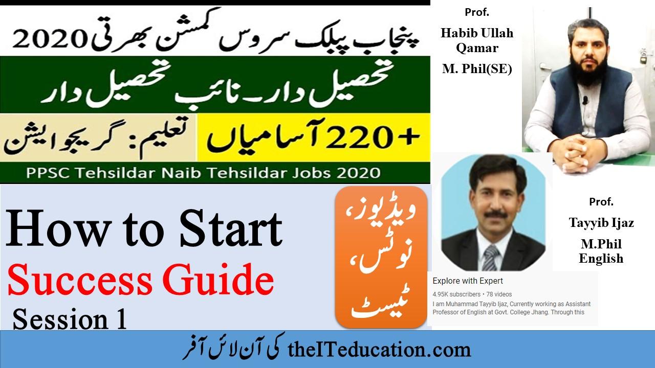 PPSC Tehsildar Preparation   Syllabus, Test Success Guide, English Comprehension