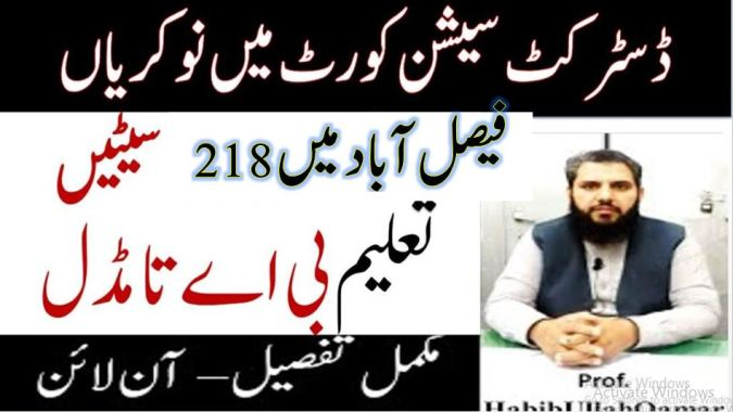 District-and-Session-Courts-Faisalabad-218-Jobs-2021