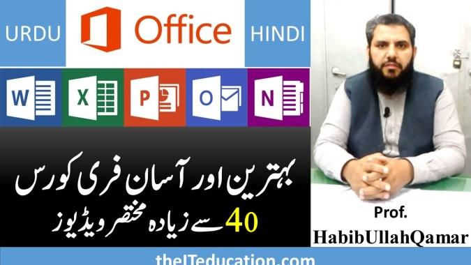 Free MS Office tutorial urdu and hindi