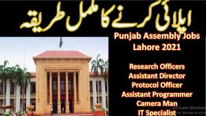 How-to-Apply-for-the-posts-Announced-by-Punjab-Assembly