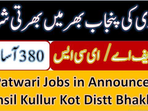 Patwari Jobs 2021 Kuulur Kot bhakkar