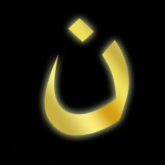 nun-for-nazarene