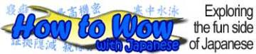 How to Wow - Fun Japanese words with examples
