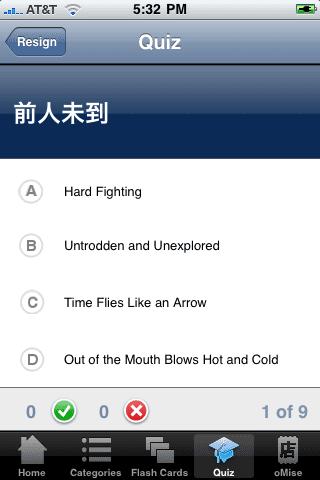 iPhone Japanese app