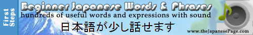 beginner Japanese vocabulary