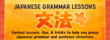 japanese grammar lesson