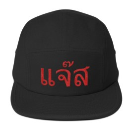 JAZZ IN THAI – Otto 5 Panel Camper